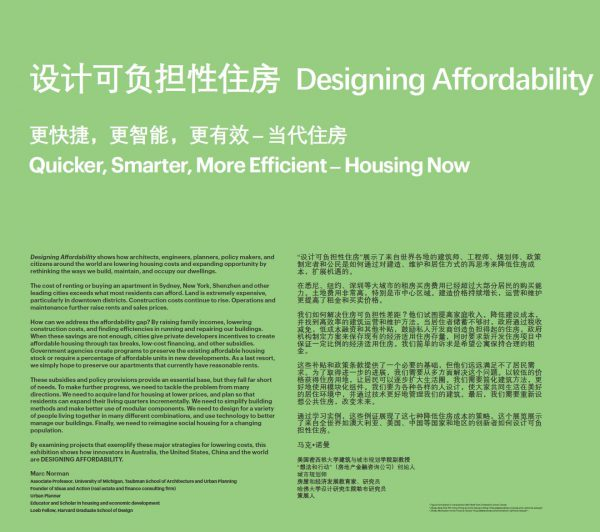 Designing Affordability at the Shenzhen Biennale